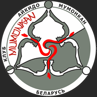 The emblem of Mumonkan Aikido Club