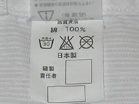 The care label from manufacturer
