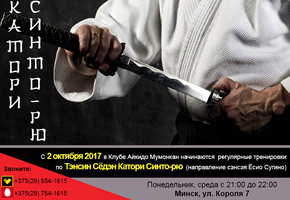 Regular Katori Shinto-ryu trainings in Minsk